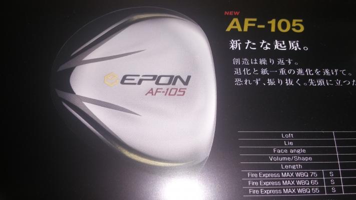 エポン『AF-105』商品カタログ