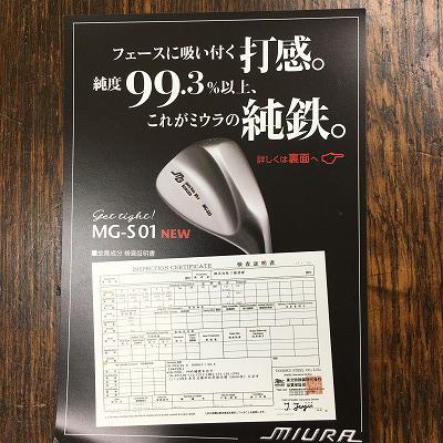 三浦技研 MG-S01